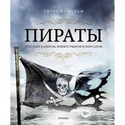 Пираты. История каперов,флибустьеров и корсаров