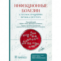 Инфекционные болезни с иллюстрациями Фрэнка Неттера
