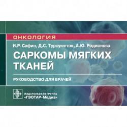 Саркомы мягких тканей. Руководство для врачей