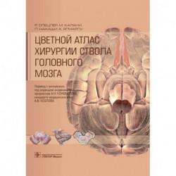 Цветной атлас хирургии ствола головного мозга
