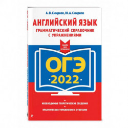 ОГЭ-2022. Английский язык. Грамматический справочник с упражнениями