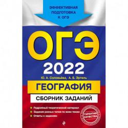ОГЭ-2022. География. Сборник заданий