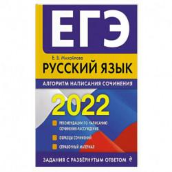 ЕГЭ-2022. Русский язык. Алгоритм написания сочинения