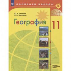 География. 11 класс. Учебник. Базовый и углубленный уровни. ФП