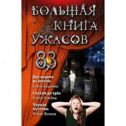 Большая книга ужасов 83. Две недели до школы