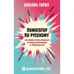 Помогатор по русскому: как говорить и писать правильно без вреда для окружающих и с пользой для себя