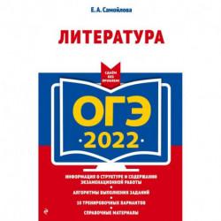 ОГЭ - 2022. Литература