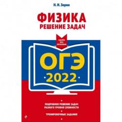 ОГЭ - 2022. Физика. Решение задач