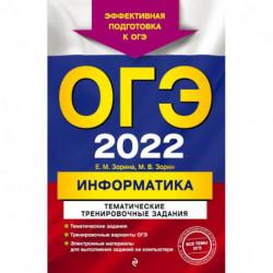 ОГЭ - 2022. Информатика. Тематические тренировочные задания
