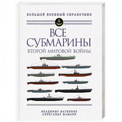 Все субмарины Второй мировой войны. Первая полная энциклопедия