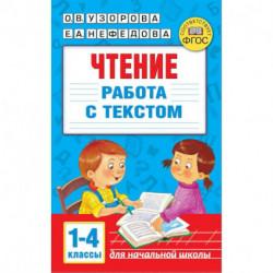 Чтение. Работа с текстом. 1-4 классы