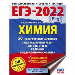 ЕГЭ 2022  Химия. 50 тренировочных вариантов экзаменационных работ для подготовки к ЕГЭ