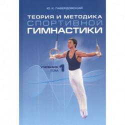 Теория и методика спортивной гимнастики т1