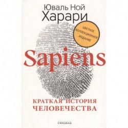 Sapiens. Краткая история человечества. Коллекционное издание с подписью автора