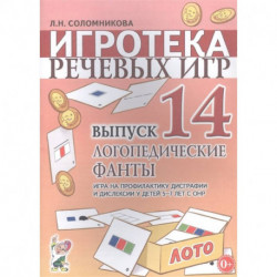 Игротека речевых игр.Вып.14.Логопедические фанты