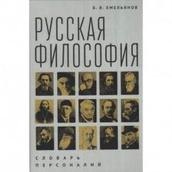 Русская философия.Словарь персоналий