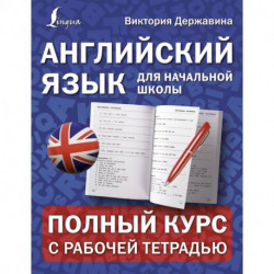 Английский язык для начальной школы. Полный курс с рабочей тетрадью