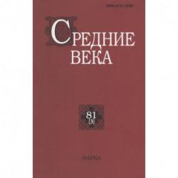 Средние века. Вып. 81(3)