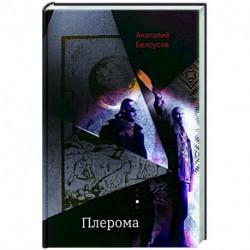 Плерома: роман