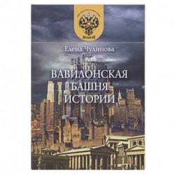 Вавилонская башня истории