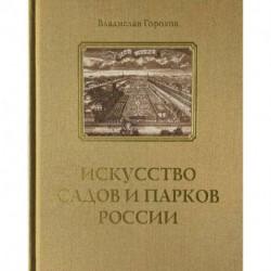 Искусство садов и парков России