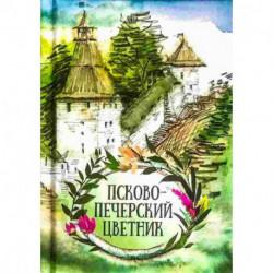 Псково-Печерский цветник