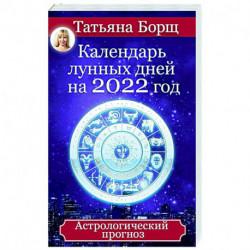 Календарь лунных дней на 2022 год. Астрологический прогноз