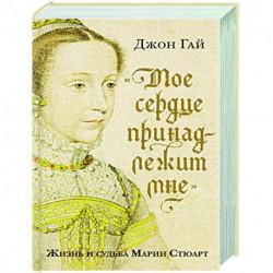 Мое сердце принадлежит мне:Жизнь и судьба Марии Стюарт