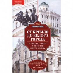 От Кремля до Белого города