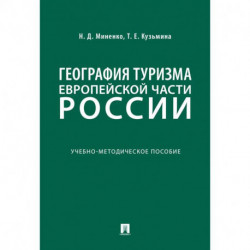 География туризма Европейской части России
