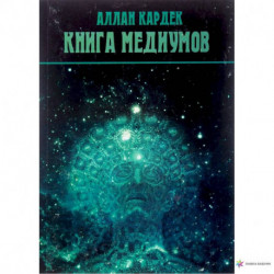Книга медиумов (2923). Кардек Аллан