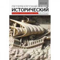 Петербургский исторический журнал № 2 2021