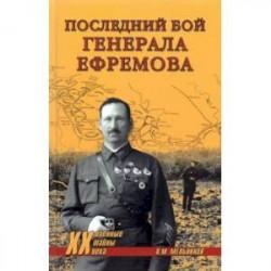 Последний бой генерала Ефремова