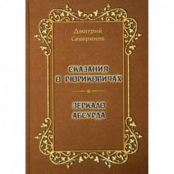 Сказания о Рюриковичах. Зеркало абсурда. Несерьезные размышления на досуге