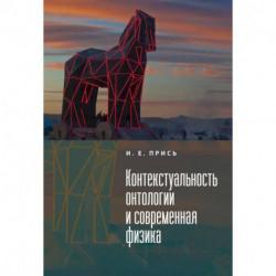 Контекстуальность онтологии и современная физика