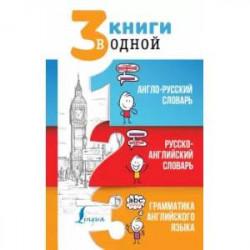 3 книги в одной. Англо-русский словарь. Русско-английский словарь. Грамматика английского языка