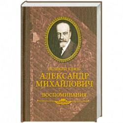 Великий князь Александр Михайлович.Воспоминания