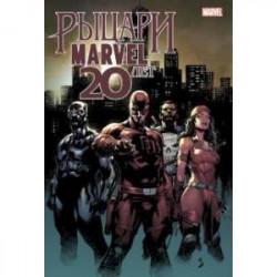 Рыцари Marvel. 20 лет