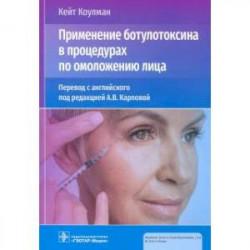 Применение ботулотаксина в процедурах по омоложению лица
