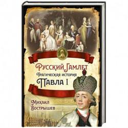 Русский Гамлет. Трагическая история Павла I