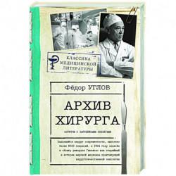 Архив хирурга