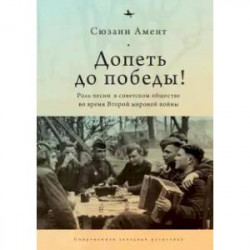 Допеть до победы! Роль песни в советском обществе во время Второй мировой войны