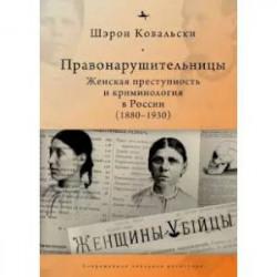Правонарушительницы.Женская преступность и криминалогия в России (1880-1930)