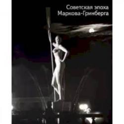 Советская эпоха Маркова-Гринберга
