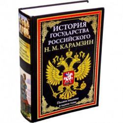 История государства Российского БМЛ