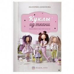 Куклы из ткани: выкройки и мастер-классы