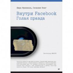 Внутри Facebook. Голая правда