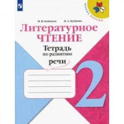 Литературное чтение. 2 класс. Тетрадь по развитию речи. ФГОС