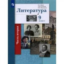 Литература. 9 класс. Учебник. В 2-х частях. Часть 2.