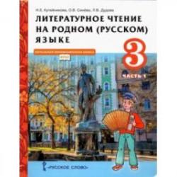 Литературное чтение на родном (русском) языке. 3 класс. Учебник. В 2-х частях. Часть 1. ФГОС